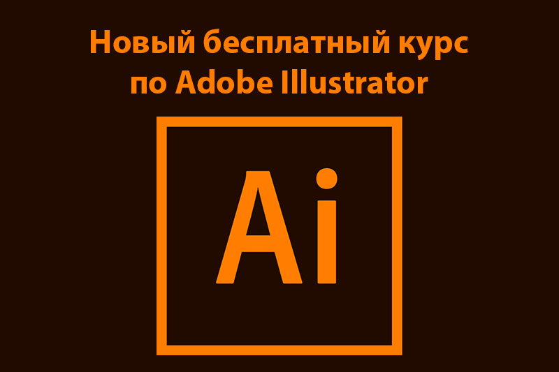 Бесплатный курс по Adobe Illustrator