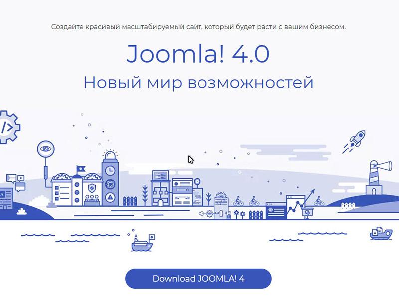 Вышла новая Joomla4