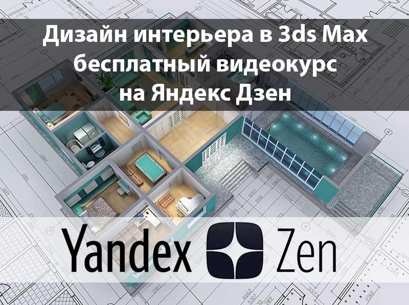 Курсы по дизайну интерьера в 3ds Max