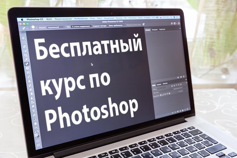 Бесплатные курсы по Фотошопк