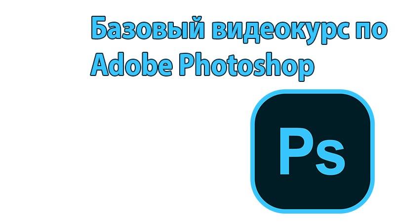 Видеокурс графического дизайна в Фотошоп